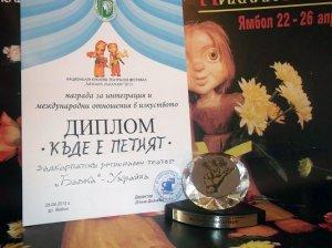 Закарпатська «Бавка» побувала на престижному фестивалі в Болгарії