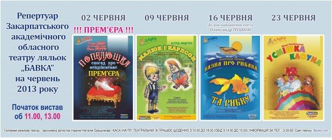 АФІША театру ляльок на ЧЕРВЕНЬ 2013 р.