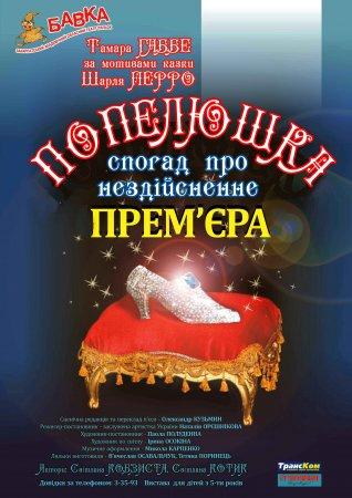 30 червня ЗАКРИТТЯ 32-го ТЕАТРАЛЬНОГО СЕЗОНУ